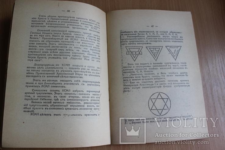 Православный міръ и масонство 1992 год, фото №8