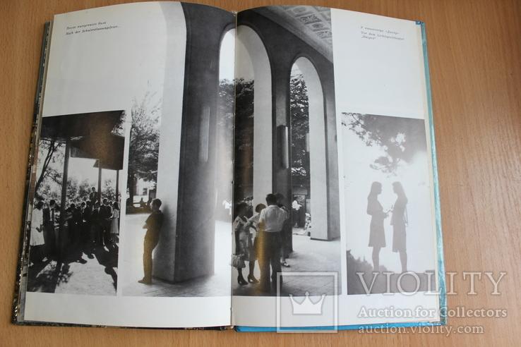 Черкассы 1981 год  фотоальбом, фото №6