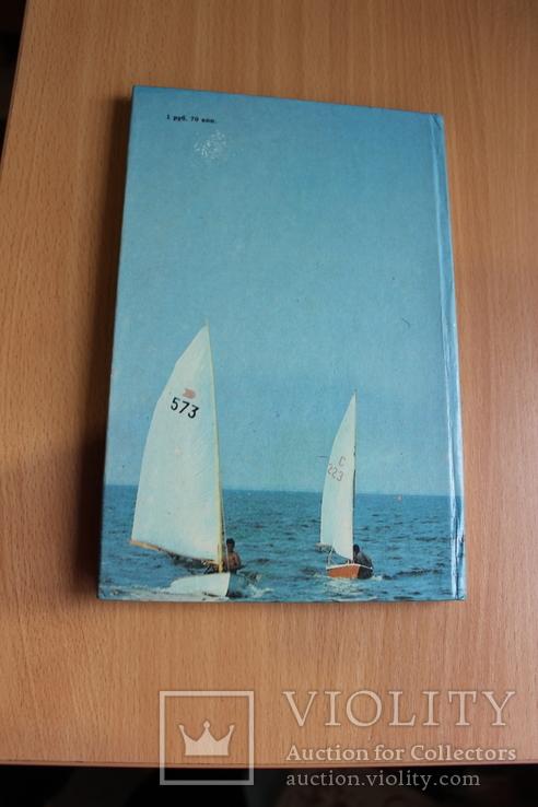 Черкассы 1981 год  фотоальбом, фото №11