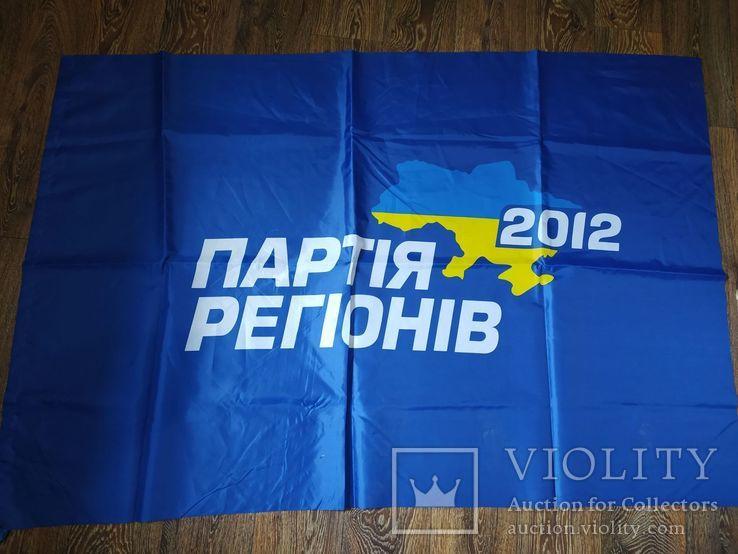 Флаг партия регионов большой, фото №2