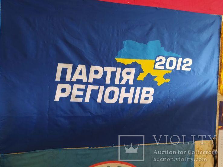 Флаг партия регионов большой, фото №3