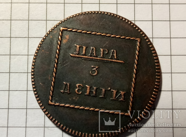 Пара 3 деньги 1772 год #113копия, фото №2