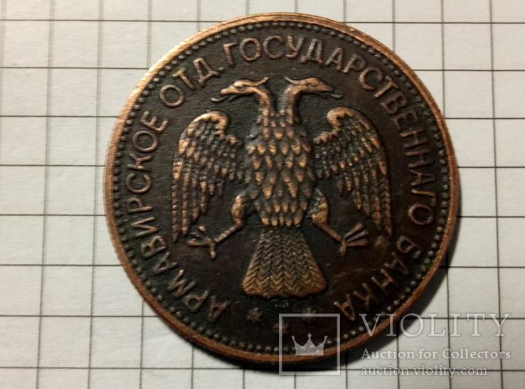 3 рубля 1918 год #110копия, фото №3