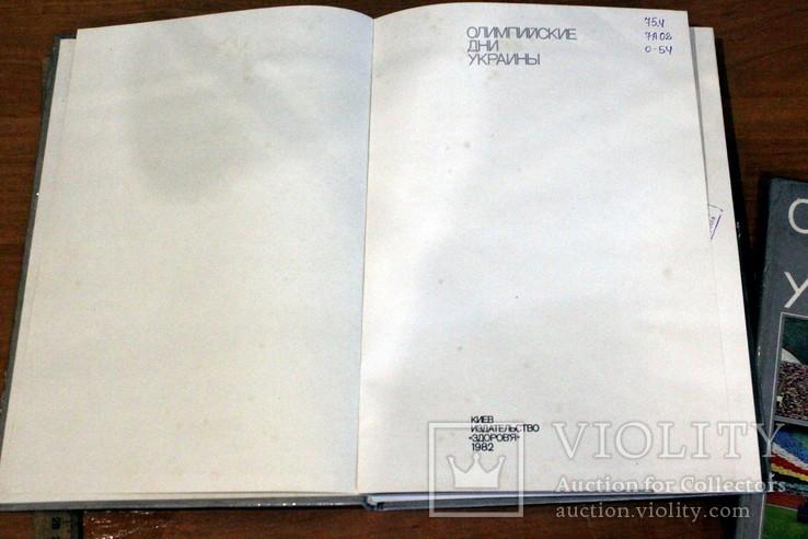 Олимпийские дни Украины-№1-1982 год-250 стр. (много фото), фото №4