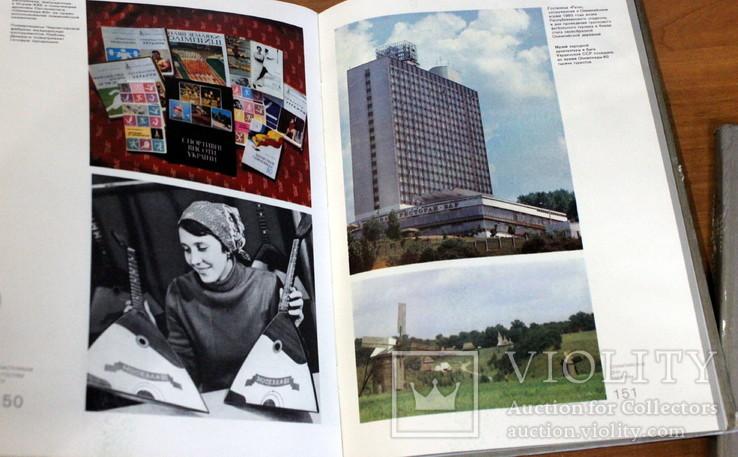 Олимпийские дни Украины-№1-1982 год-250 стр. (много фото), фото №7