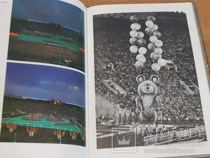 Олимпийские дни Украины-№1-1982 год-250 стр. (много фото), фото №11