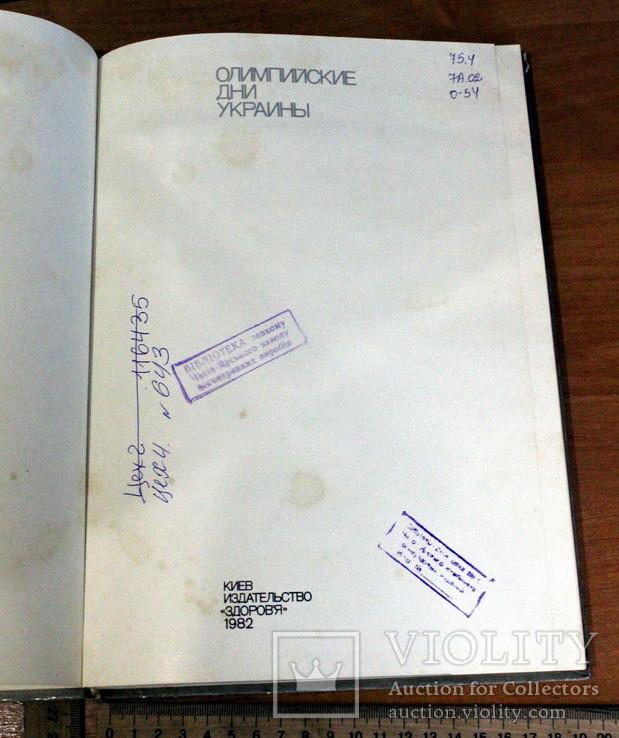 Олимпийские дни Украины-№2-1982 год-250 стр. (много фото), фото №3