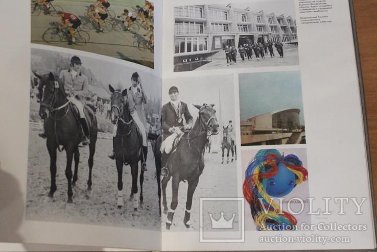 Олимпийские дни Украины-№2-1982 год-250 стр. (много фото), фото №5