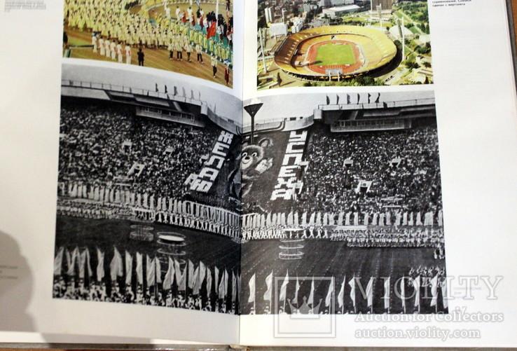 Олимпийские дни Украины-№2-1982 год-250 стр. (много фото), фото №6
