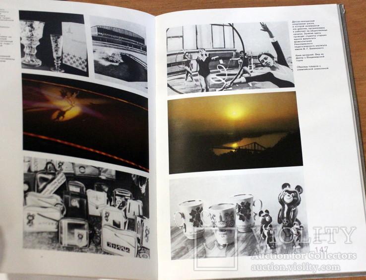 Олимпийские дни Украины-№2-1982 год-250 стр. (много фото), фото №7