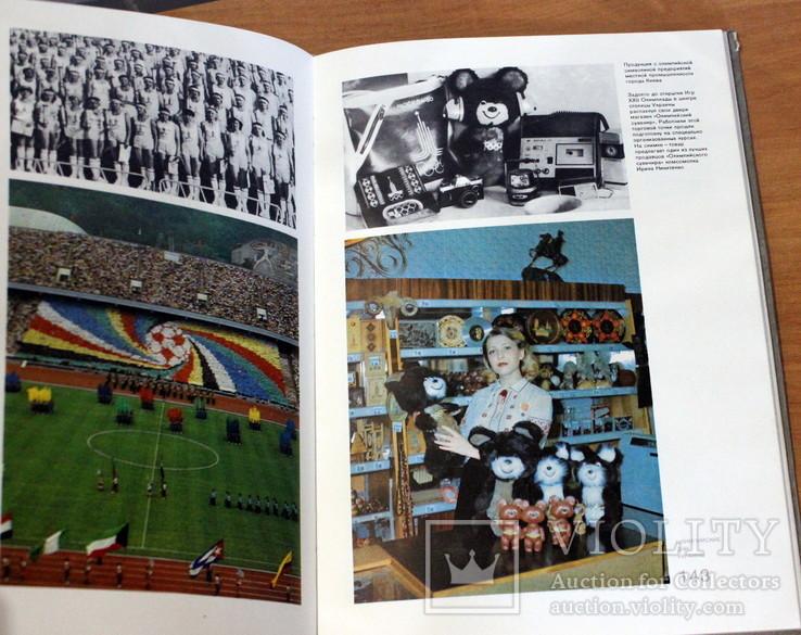 Олимпийские дни Украины-№2-1982 год-250 стр. (много фото), фото №8