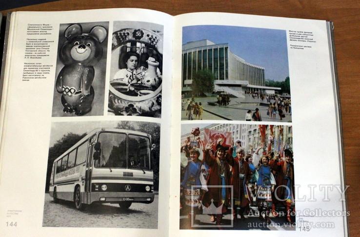 Олимпийские дни Украины-№2-1982 год-250 стр. (много фото), фото №10