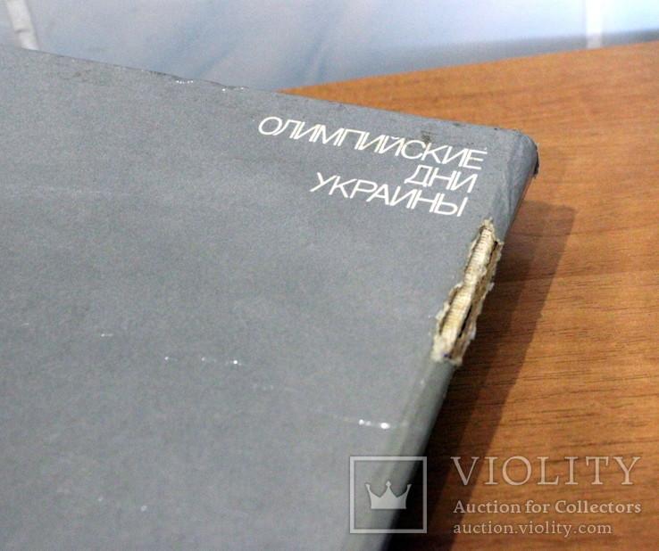 Олимпийские дни Украины-№2-1982 год-250 стр. (много фото), фото №12