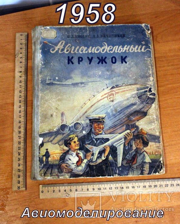 Авиамодельный кружок-1958 год.(есть чертежи), фото №2