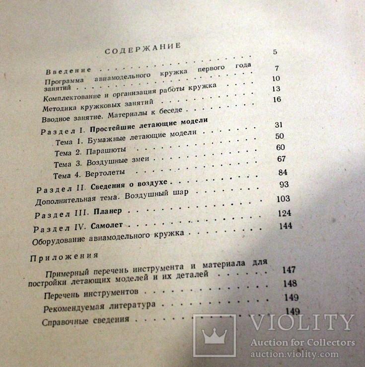 Авиамодельный кружок-1958 год.(есть чертежи), фото №12