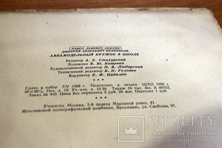 Авиамодельный кружок-1958 год.(есть чертежи), фото №13