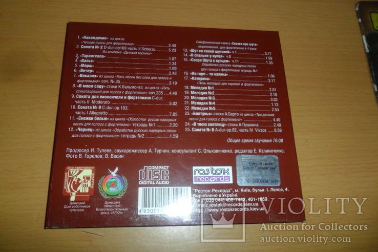 Диск CD сд Камерные произведения Сергея Прокофьева, фото №3