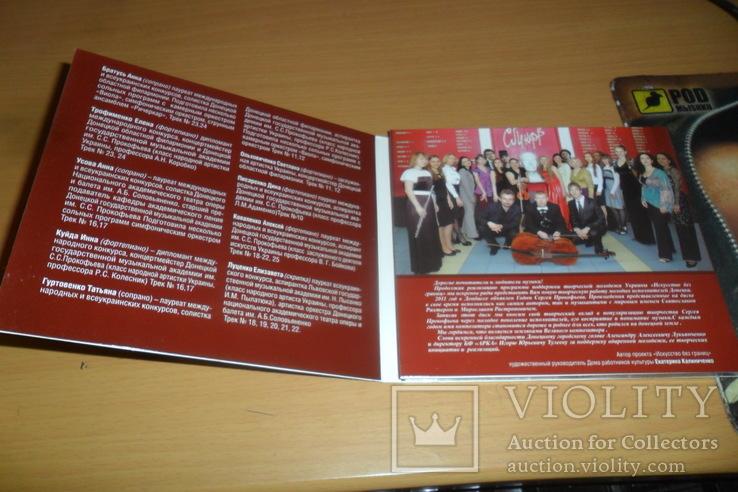 Диск CD сд Камерные произведения Сергея Прокофьева, фото №4