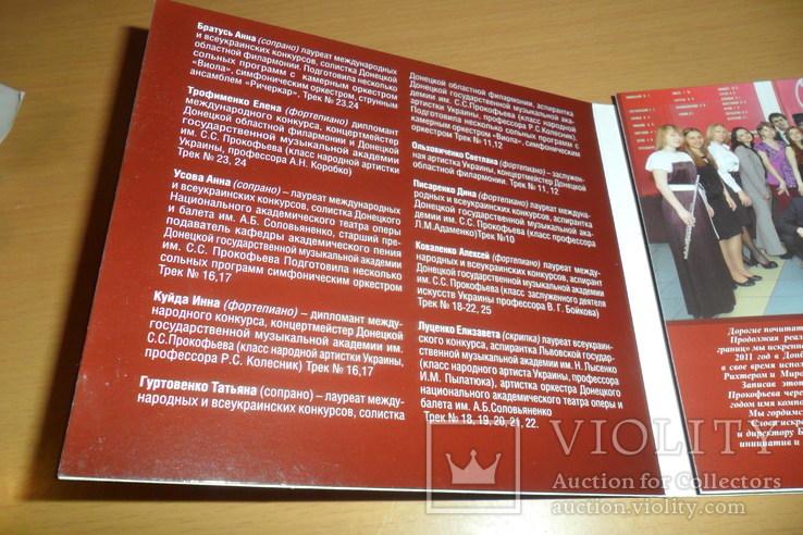 Диск CD сд Камерные произведения Сергея Прокофьева, фото №5
