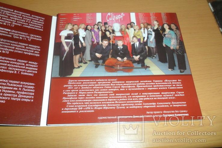 Диск CD сд Камерные произведения Сергея Прокофьева, фото №6