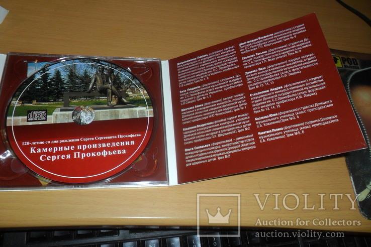 Диск CD сд Камерные произведения Сергея Прокофьева, фото №7