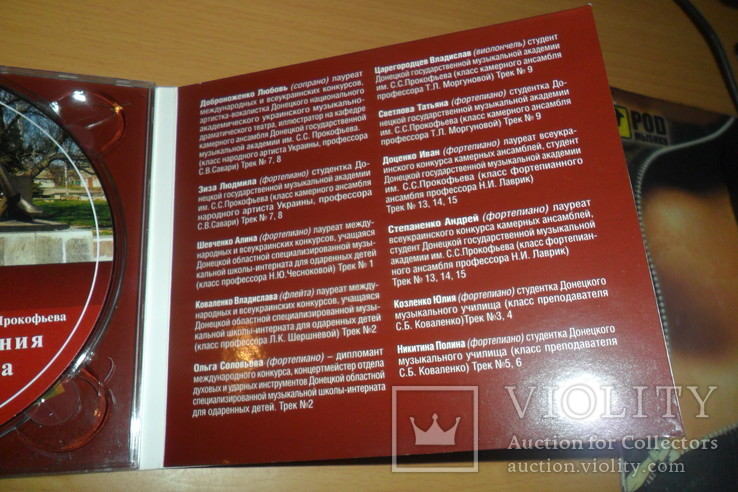 Диск CD сд Камерные произведения Сергея Прокофьева, фото №8