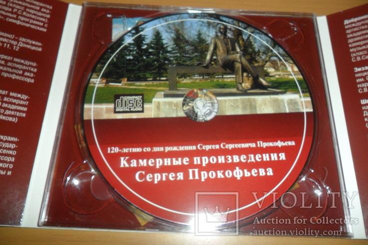 Диск CD сд Камерные произведения Сергея Прокофьева, фото №9