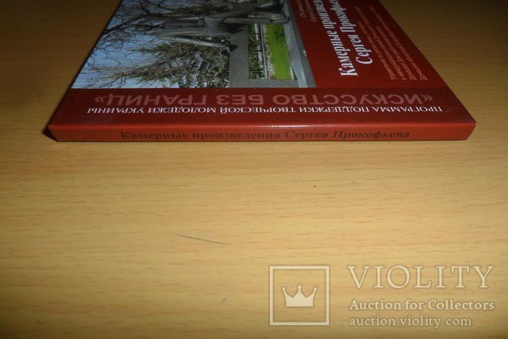 Диск CD сд Камерные произведения Сергея Прокофьева, фото №12