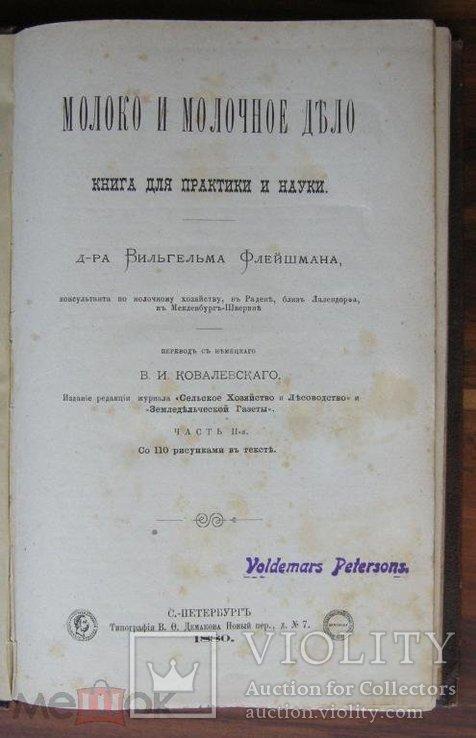 1880 г. Кулинария. Всё о том, как делать сыр + Бонус!, фото №3