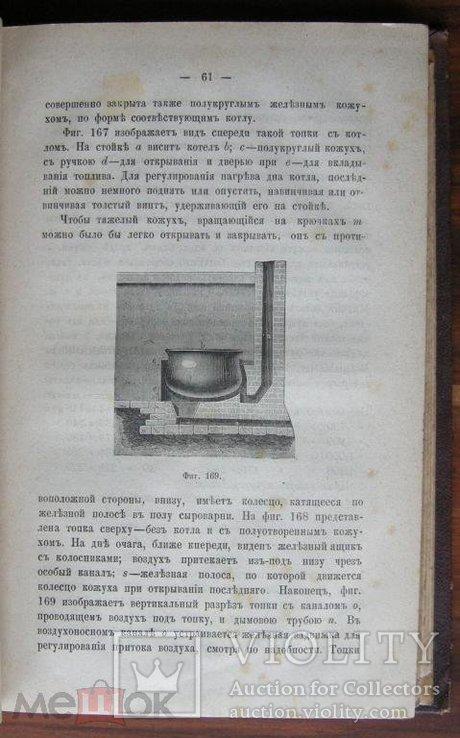 1880 г. Кулинария. Всё о том, как делать сыр + Бонус!, фото №4