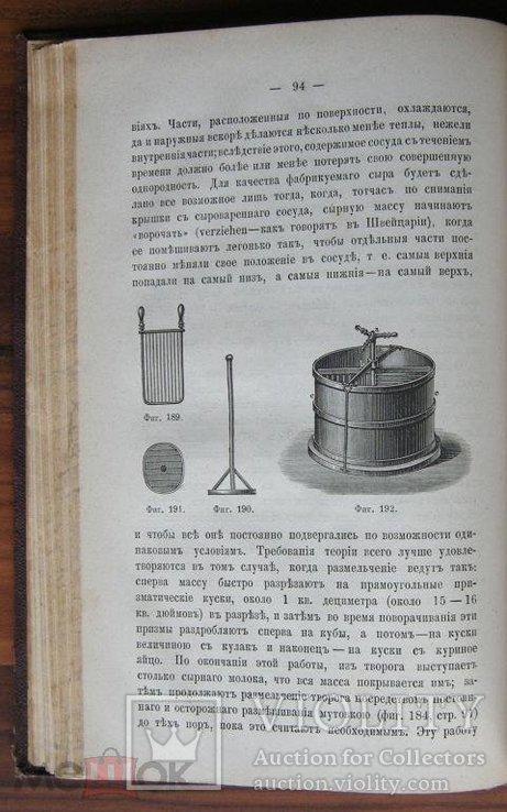 1880 г. Кулинария. Всё о том, как делать сыр + Бонус!, фото №5