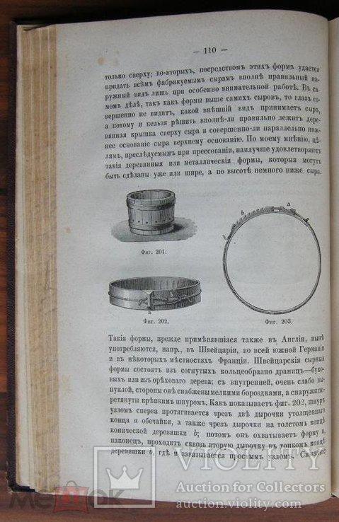 1880 г. Кулинария. Всё о том, как делать сыр + Бонус!, фото №6