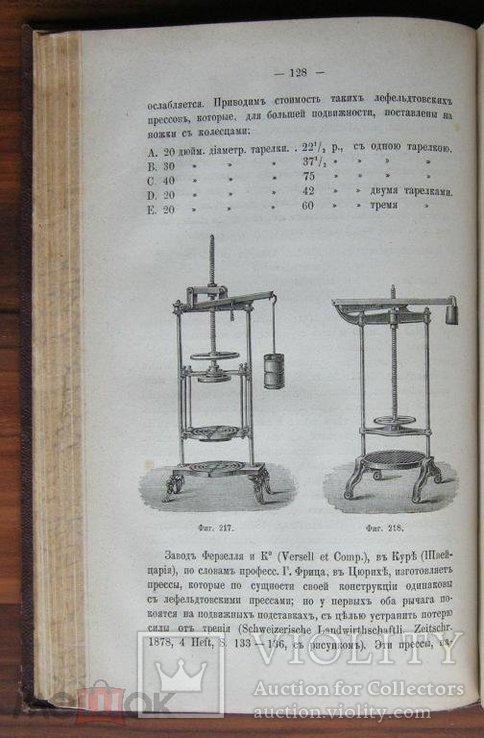 1880 г. Кулинария. Всё о том, как делать сыр + Бонус!, фото №7