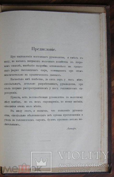 1880 г. Кулинария. Всё о том, как делать сыр + Бонус!, фото №9