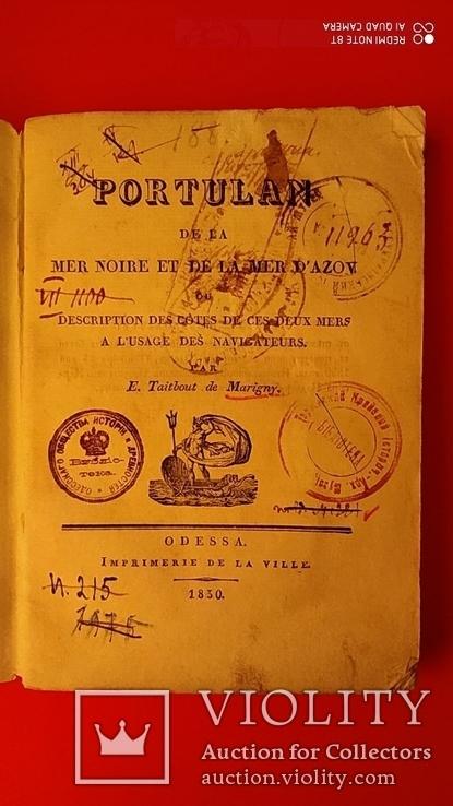 1830 Одесса Portulan  Порты и берега Чёрного и Азовского морей для мореплавателей Итал.яз.