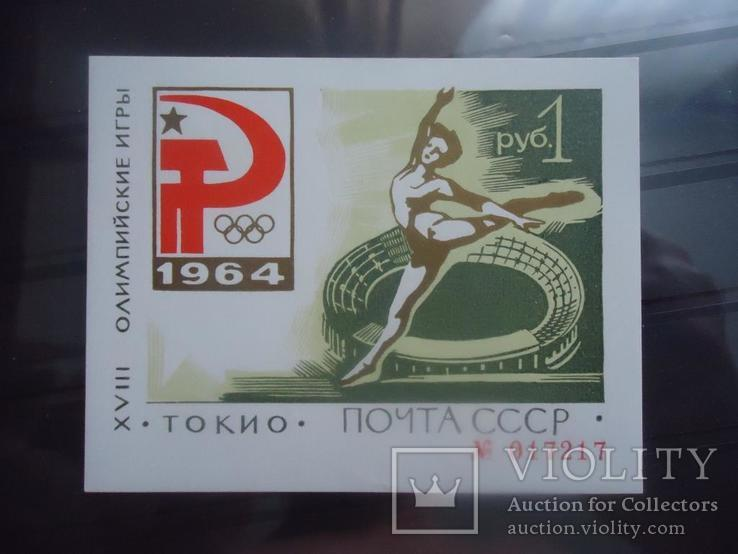 1964 г олимпиада Токио Зеленый блок №017217 **