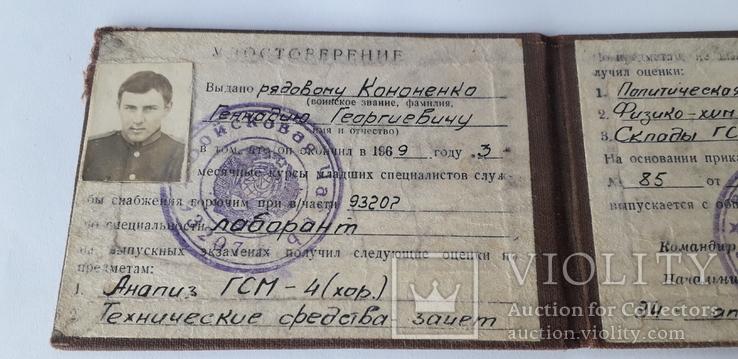 Удостоверение младшего специалиста службы снабжения, фото №3
