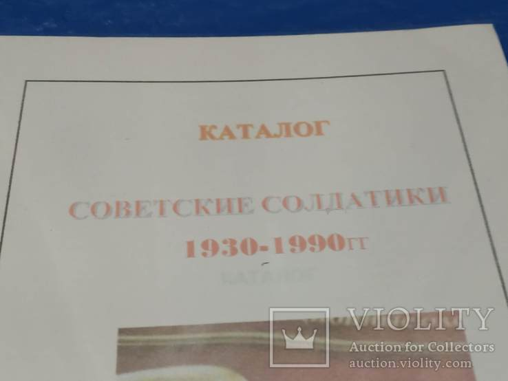 Каталог Советские солдатики 1930-1990 гг., фото №3