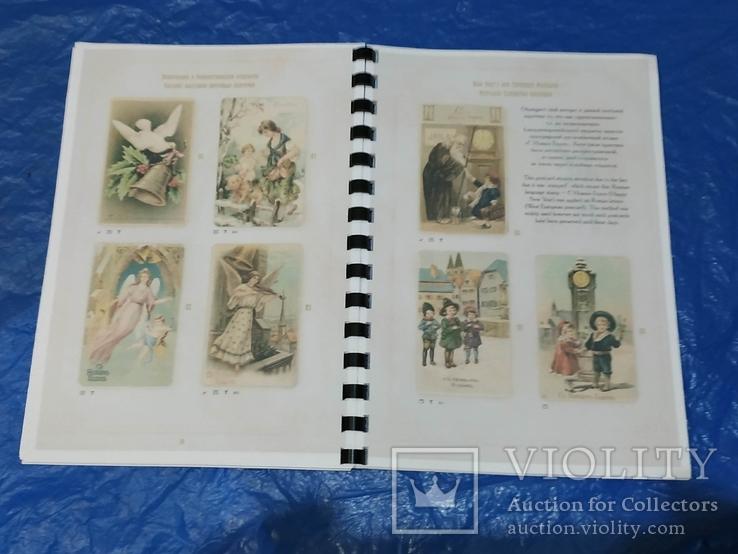 Каталог Новогодняя и Рождественская открытка, фото №8