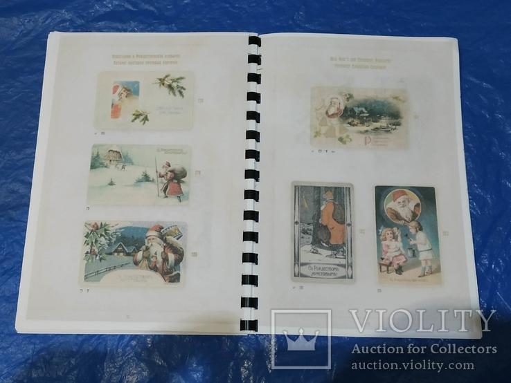 Каталог Новогодняя и Рождественская открытка, фото №10