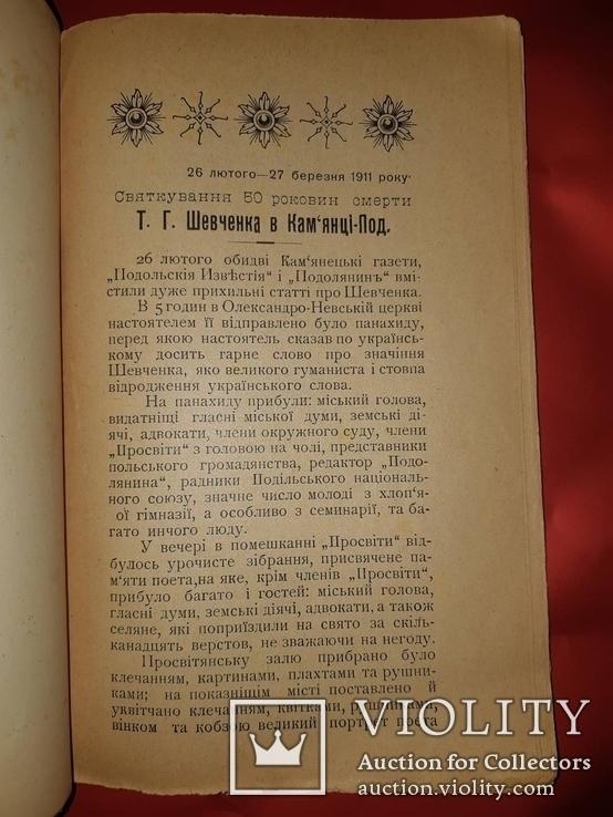 1911 Шевченкове свято Кам'янець-Подольськ, фото №3