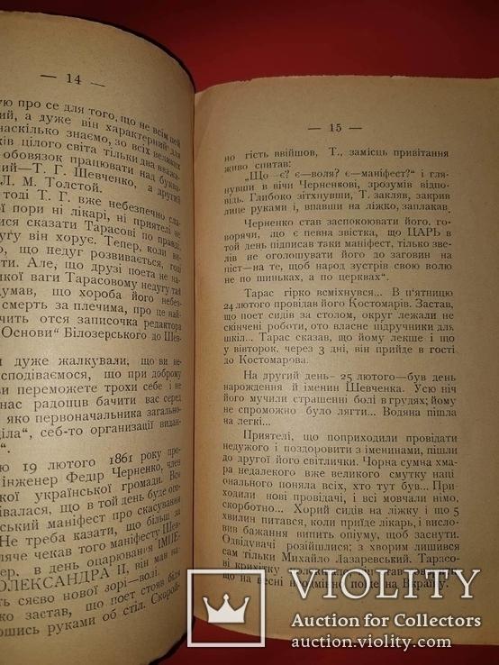 1911 Шевченкове свято Кам'янець-Подольськ, фото №4