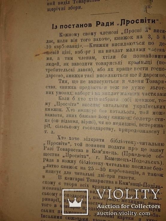 1911 Шевченкове свято Кам'янець-Подольськ, фото №7