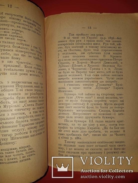 1911 Шевченкове свято Кам'янець-Подольськ, фото №8