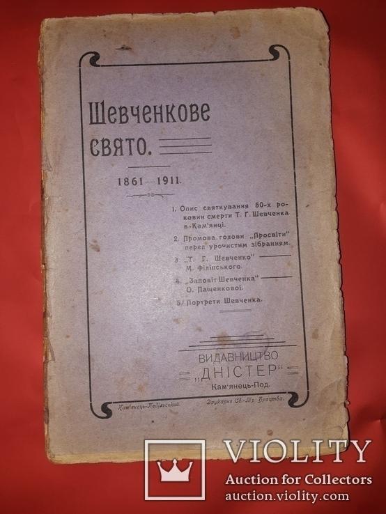 1911 Шевченкове свято Кам'янець-Подольськ, фото №10