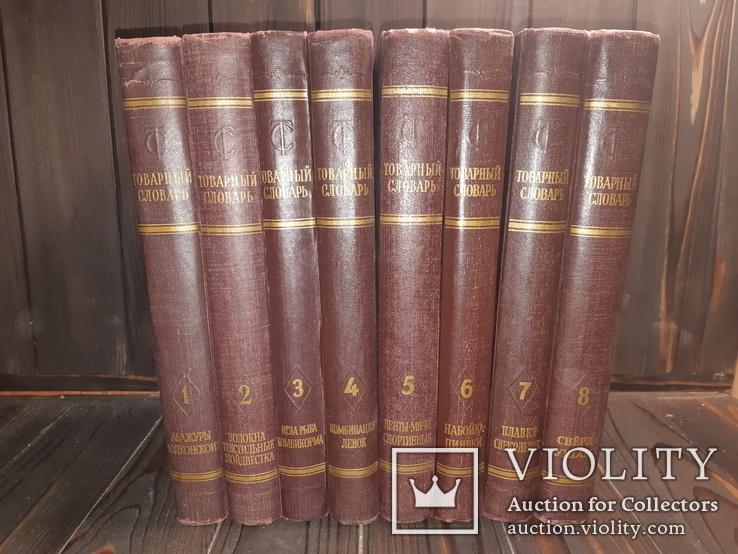 1956 Товарный словарь - 8 томов