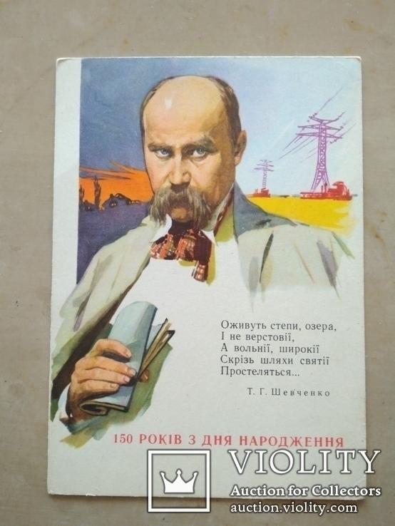 Шевченко. 1963, фото №2