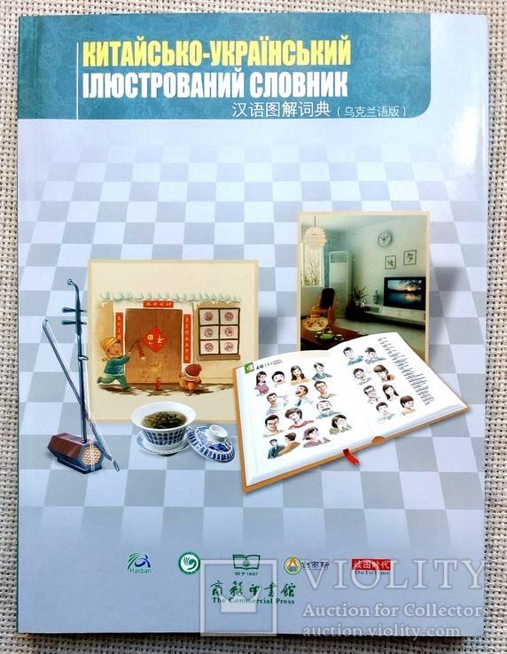 Китайсько-Український Ілюстрований Словник (4200 слів) для початківців, фото №2