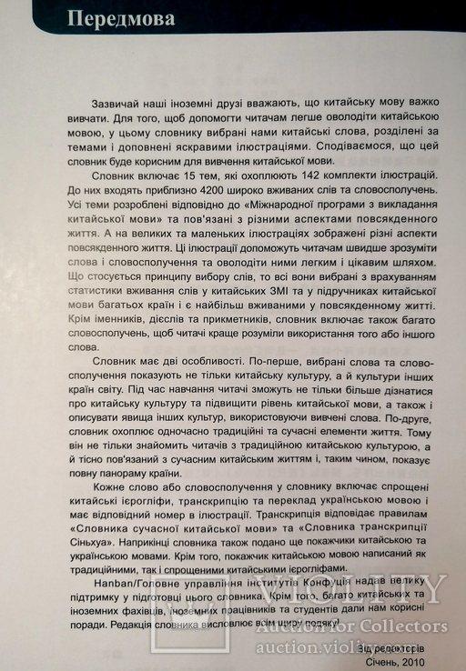 Китайсько-Український Ілюстрований Словник (4200 слів) для початківців, фото №3