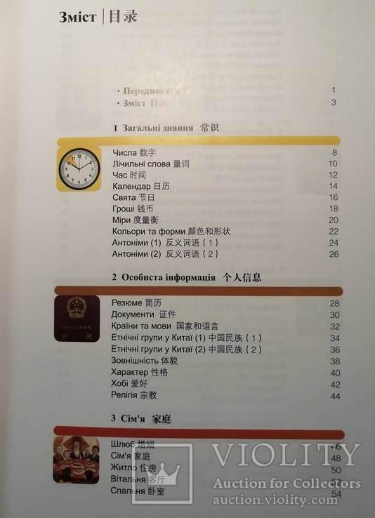 Китайсько-Український Ілюстрований Словник (4200 слів) для початківців, фото №4